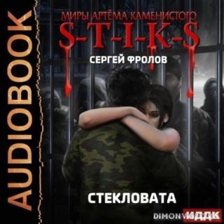 S-T-I-K-S: Стекловата - Сергей Фролов