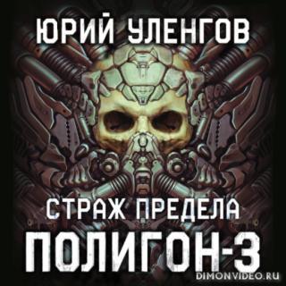 Страж Предела - Юрий Уленгов