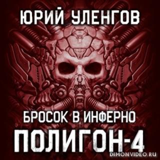 Бросок в Инферно - Юрий Уленгов