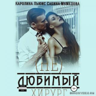 (Не)любимый хирург - Каролина Льюис, Сабина Мамедова