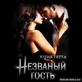 Незваный гость - Юлия Гетта