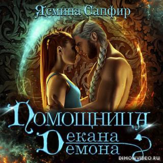 Помощница декана демона - Ясмина Сапфир