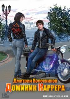 Доминик Каррера - Дмитрий Колесников