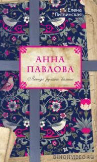 Анна Павлова. Легенда русского балета - Елена Литвинская