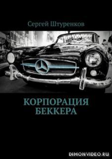 Корпорация Беккера - Сергей Штуренков