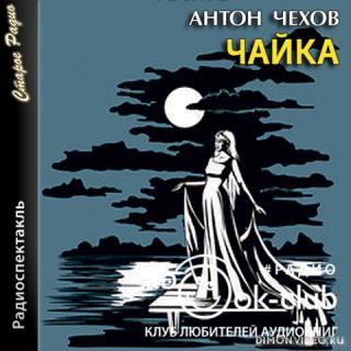 Чайка - Антон Чехов (Аудиоспектакль)