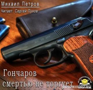 Гончаров смертью не торгует - Михаил Петров