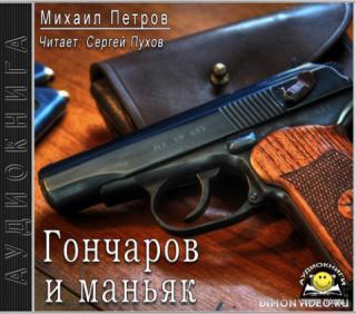 Гончаров и маньяк - Михаил Петров