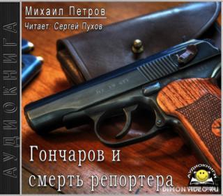 Гончаров и смерть репортера - Михаил Петров