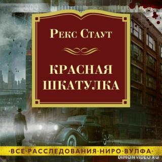 Красная шкатулка - Рекс Стаут