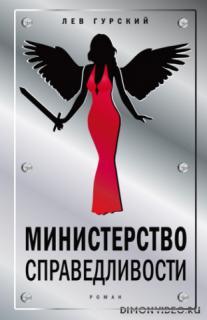 Министерство справедливости - Лев Гурский