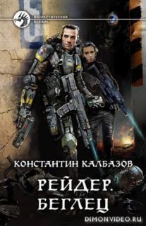 Беглец - Константин Калбазов