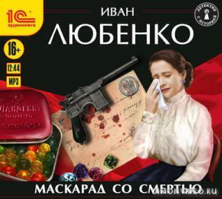 Маскарад со смертью - Иван Любенко