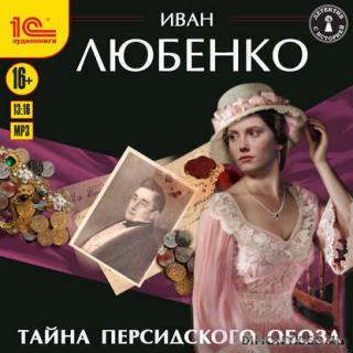 Тайна персидского обоза - Иван Любенко