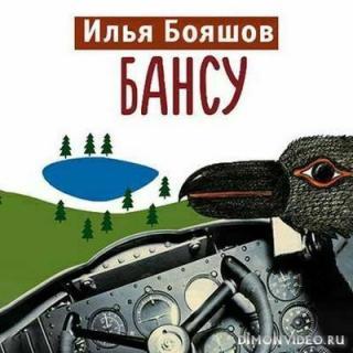 Бансу - Илья Бояшов