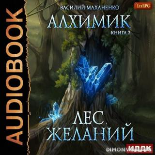 Лес желаний - Василий Маханенко