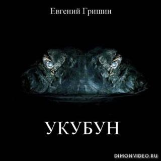 Укубун - Евгений Гришин
