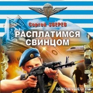 Расплатимся свинцом -  Сергей Зверев