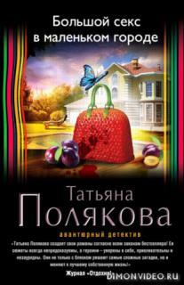 Большой секс в маленьком городе - Татьяна Полякова