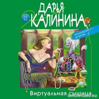 Виртуальная сыщица - Дарья Калинина