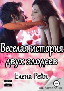Веселая история двух злодеев - Елена Рейн