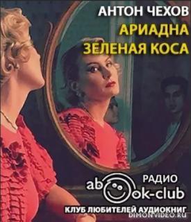 Ариадна. Зеленая коса - Антон Чехов (Аудиоспектакль)