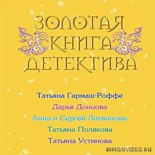 Золотая книга детектива - Коллектив авторов