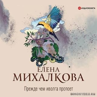 Прежде чем иволга пропоет - Елена Михалкова