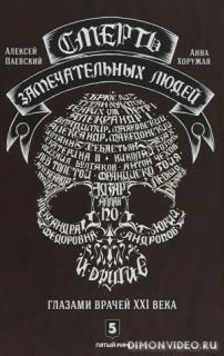Смерть замечательных людей - Алексей Паевский, Анна Хоружая