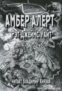 Амбер Алерт - Рэт Джеймс Уайт