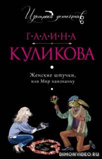 Женские штучки, или Мир наизнанку - Галина Куликова