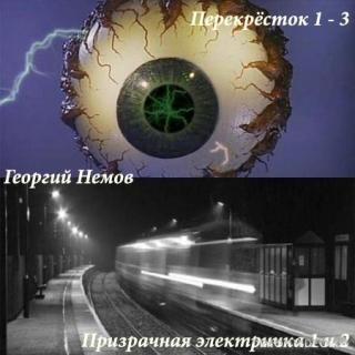 Перекрёсток. Призрачная электричка - Георгий Немов
