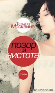 Позор и чистота - Татьяна Москвина