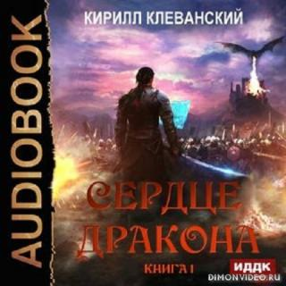 Сердце Дракона. Книга 1 - Кирилл Клеванский