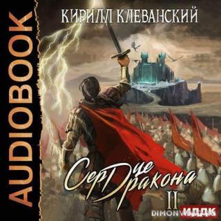 Сердце Дракона. Книга 2 - Кирилл Клеванский