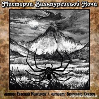 Мистерии Вальпургиевой ночи - Евгений Максимов