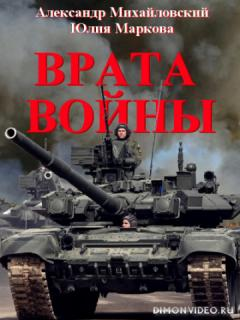 Врата войны - Александр Михайловский, Юлия Маркова