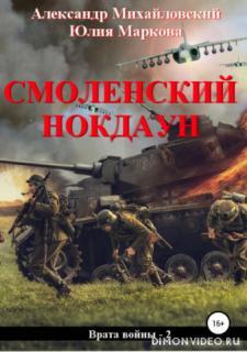 Смоленский нокдаун - Михайловский Александр, Маркова Юлия