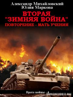 Вторая «Зимняя Война» - Михайловский Александр, Маркова Юлия