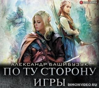 По ту сторону игры - Александр Башибузук