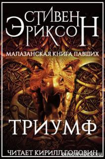 Триумф - Стивен Эриксон
