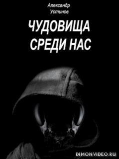 Чудовища среди нас - Александр Устинов
