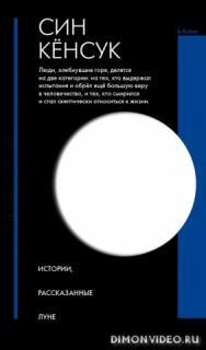 Истории, рассказанные Луне - Кёнсук Син