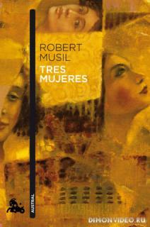 Три женщины - Роберт Музиль