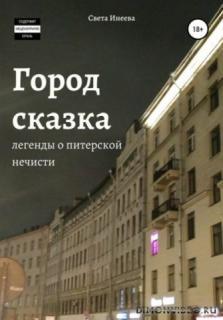 Город сказка - Светлана Инеева