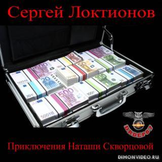 Приключения Наташи Скворцовой - Сергей Локтионов