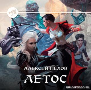 Летос - Алексей Пехов