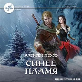 Синее пламя - Алексей Пехов