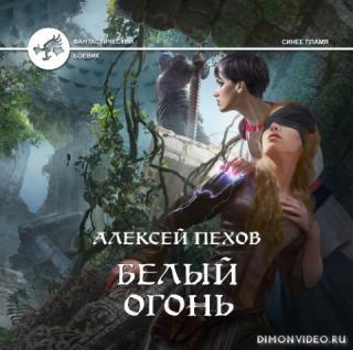 Белый огонь - Алексей Пехов