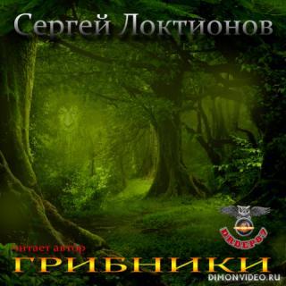 Грибники - Сергей Локтионов